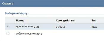 кредитные карты вконтакте