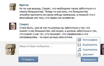 диалоги вконтакте